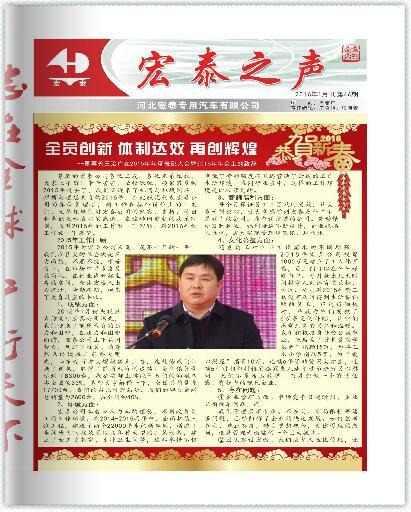 Hongtai Voice