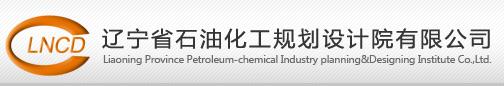 遼寧省石油化工規劃設計院有限公司(LNCD)