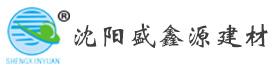 沈陽盛鑫源建材有限公司