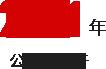 万博max手机登录注册_万博网页版在线登录_万博手机客户端