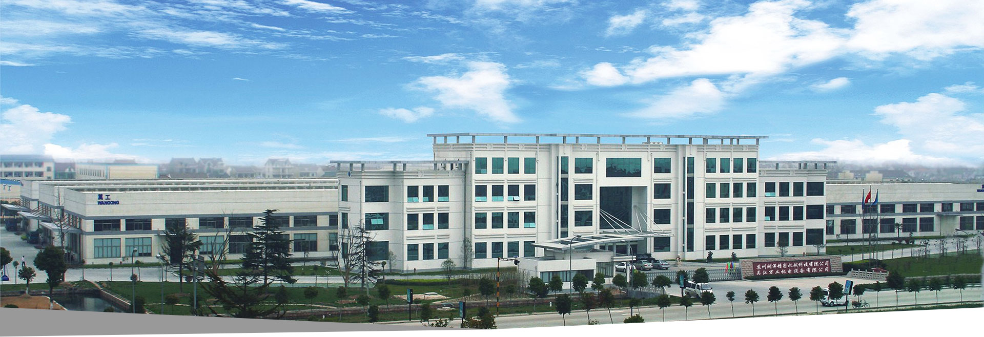 JiangSu Wanggong workers Technology Group
