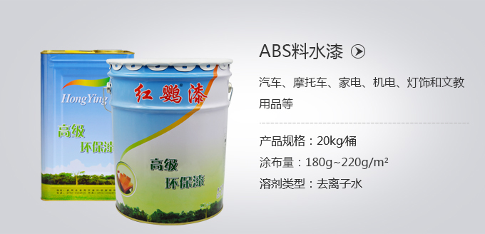 ABS料水漆