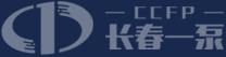 長春市第一水泵有限公司