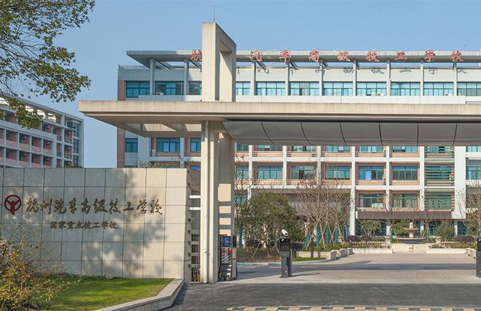 杭州汽車高級技工學校