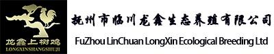 撫州市臨川龍鑫生態養殖有限公司