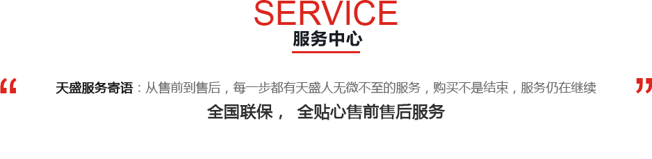 tiansheng