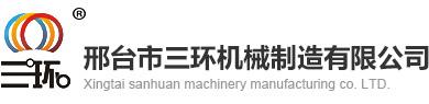 邢臺市三環機械制造有限公司