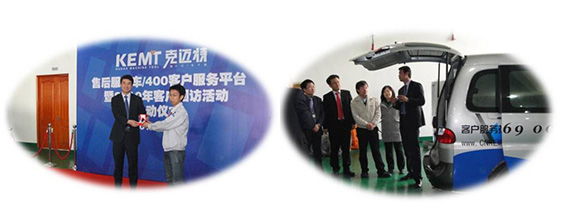 Complete Chinese After-sales Service System—— after-sales service car launching ceremony in January, 2010.