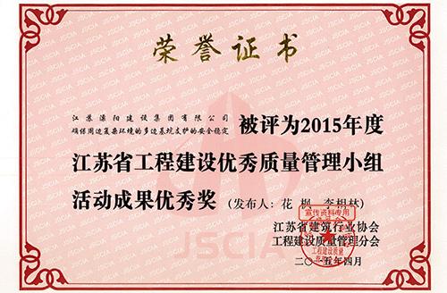 省級QC證書