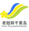 廣東四千島旅游文化投資有限公司