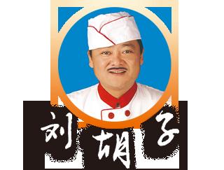 遵義市劉胡子食品有限公司