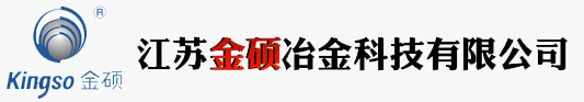 江苏金硕冶金有限公司