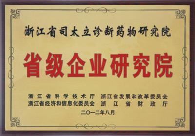 省級企業研究院