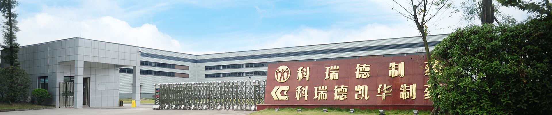 Sichuan Credit Pharmaceutical Co., Ltd.
