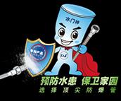 廣東頂尖管業科技有限公司