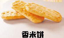 米多奇_石頭餅