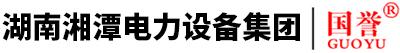 湖南電力設備集團