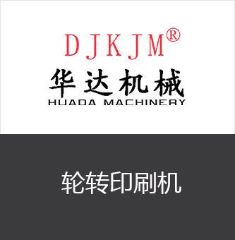 深圳市雷竞技APP下载链接华惠机械有限公司