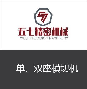 深圳市五七精密机械有限公司
