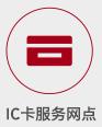 IC卡服务网点