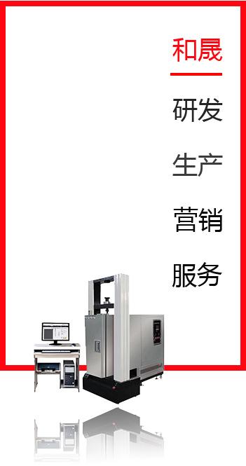 上海和晟儀器科技有限公司