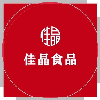 煙臺佳晶食品工業有限公司