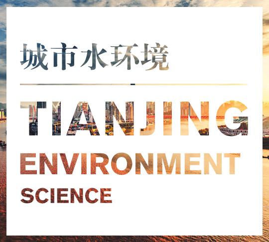 沈阳天净环保科技有限公司