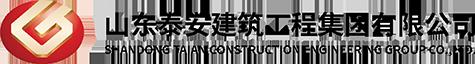 泰安建筑工程集团有限公司