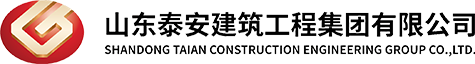 泰安建筑工程集團有限公司