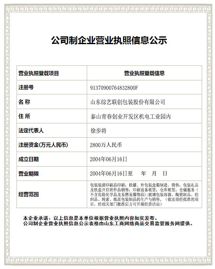 山東綜藝聯創包裝股份有限公司