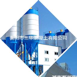 衡陽市三華混凝土有限公司