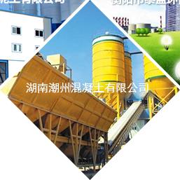 湖南潮洲混凝土有限公司