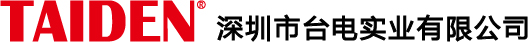 深圳市臺電實業有限公司