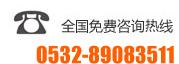 0532-80083511