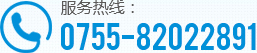 服務熱線:0752-6988456