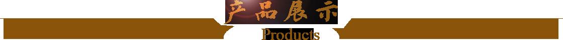 洛陽君山制藥有限公司