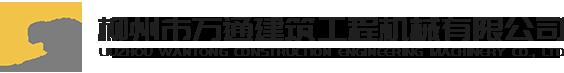 柳州市竞技宝官网建筑工程机械有限公司