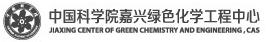 中國科學院嘉興綠色化學工程中心