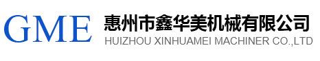 惠州市合金電子有限公司