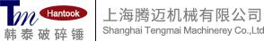 上海腾迈机械有限公司
