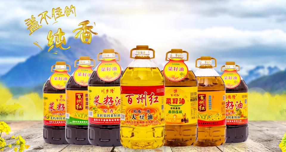 德陽市華盛植物油有限公司