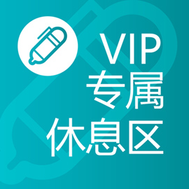 VIP專屬休息區