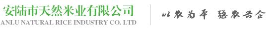 安陆市天然米业有限公司