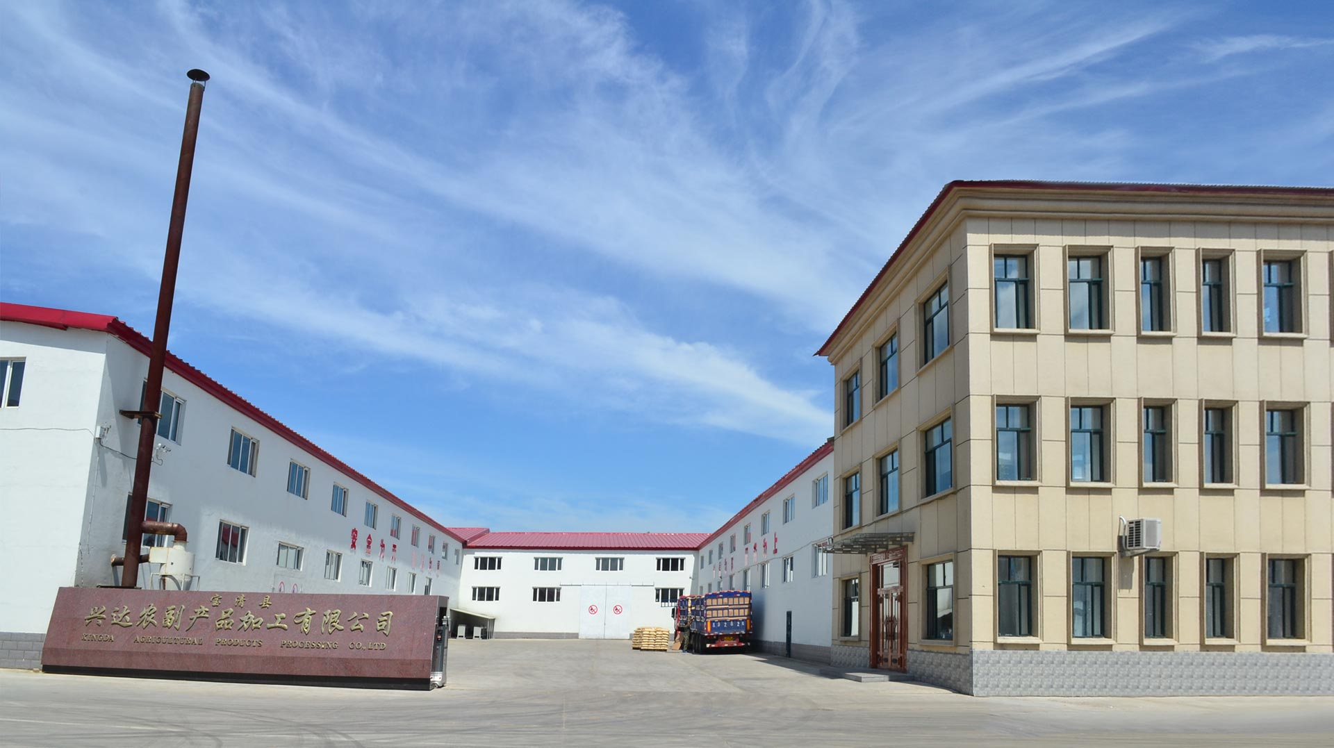 BAOQING XINGDA AGRICULTURAL PRODUCTS PROCESSING CO.,LTD