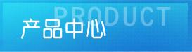 天津市天欣金屬制品有限公司