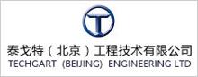 泰戈特(北京)工程技術有限公司