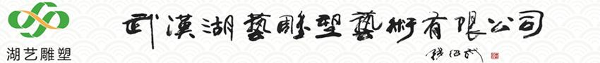 武漢湖藝雕塑藝術有限公司