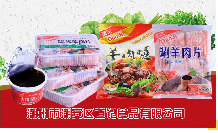 潮州市潮安區道記食品有限公司