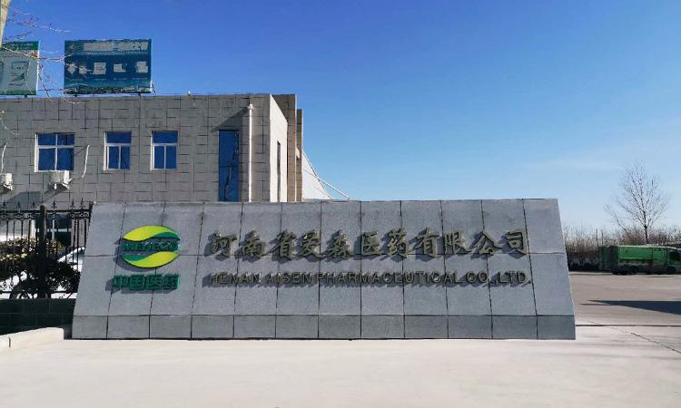 河南省愛森醫藥有限公司