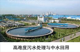 高難度污水處理與零排放